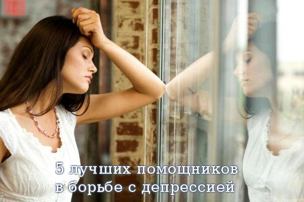 5 лучших помощников в борьбе с депрессией