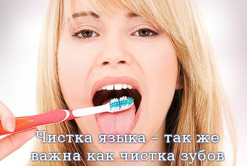 Чистка языка – так же важна как чистка зубов