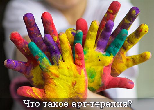 Что такое арт-терапия?