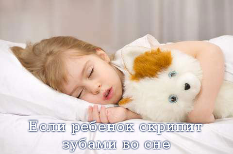 Если ребенок скрипит зубами во сне