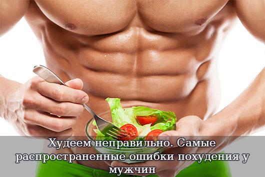 Худеем неправильно. Самые распространенные ошибки похудения у мужчин