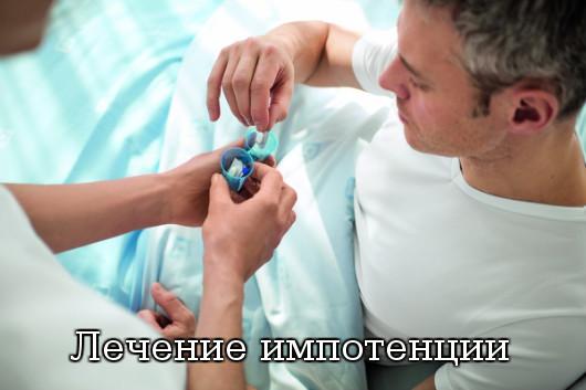 Лечение импотенции