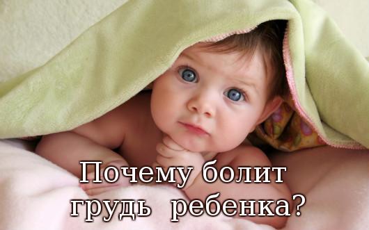 болит грудь ребенка