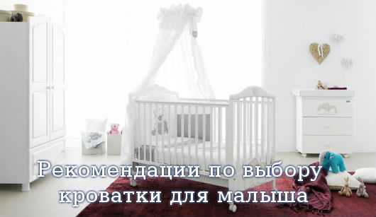Рекомендации по выбору кроватки для малыша
