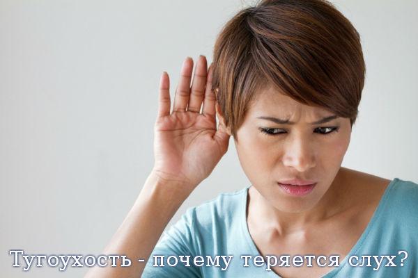 Тугоухость - почему теряется слух?